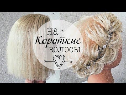 Прически на КОРОТКИЕ ВОЛОСЫ /КАРЕ. Прическа в ШКОЛУ💛 Valentines Hairstyles for Short Hair