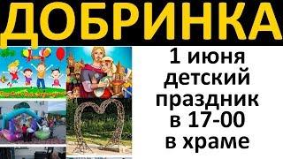 1 июня праздник День защиты детей в п. Добринке Липецкой области