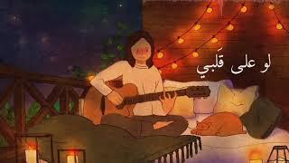 ميدلي معقول انساك زينة عماد لو على قلبي تحميل MP3