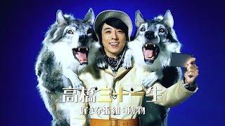 日本CM高橋一生進行搖滾男流浪漢法老王等10變化超有趣!