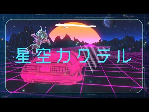 【初音ミク】 星空カクテル 【オリジナル】