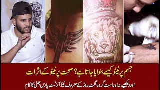 Tattoo In Pakistan - How Tattoo Is Formed On Body And Live Tattoo Making By Paris Bhatti