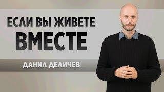 Как вернуть его, если Вы живете вместе  - Данил Деличев