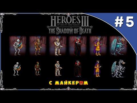 Герои меча и магии 5 фея