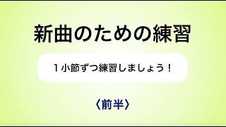 5/2 彩城先生の新曲レッスン 〜1小節ずつ1-4前半〜のサムネイル画像