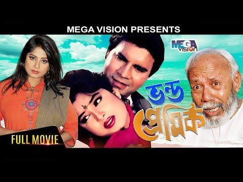 Bangla Movie | Vondo Premik | Full Movie | Eliyas Kanchan, Mousumi, ATM, Shamsujaman