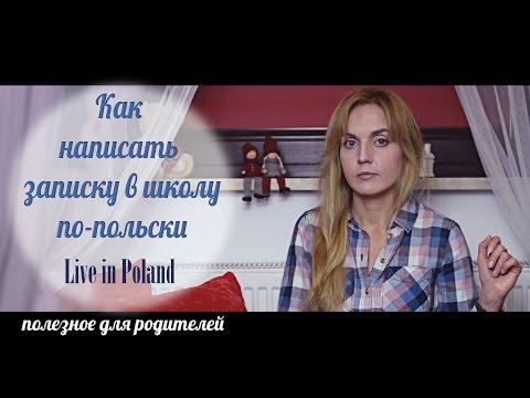 Как написать записку от родителей в школу по-польски. Ссылка на файлы. #99