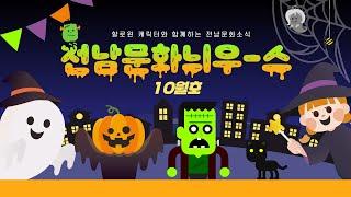 전남문화늬우스 9월호
