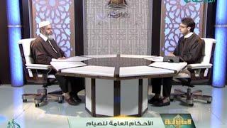 الإسلام والحياة | الأحكام العامة للصيام | 09 - 06 - 2016