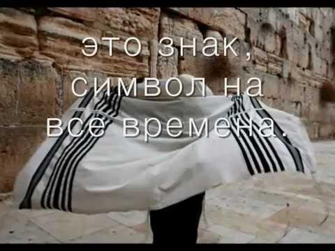 Шалом алейхем ( шаббат шалом).mp4