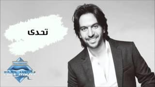 Bahaa Sultan - Tahady (Audio) | بهاء سلطان - تحدى تحميل MP3