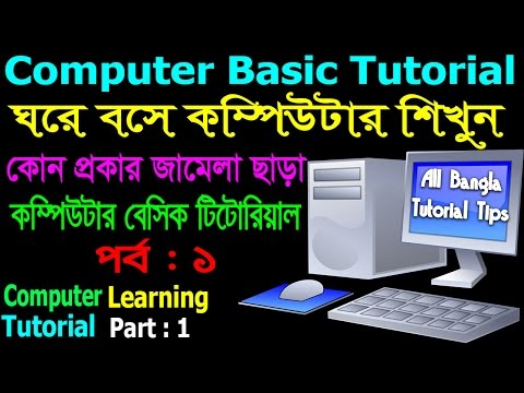Computer Basics Tutorial in Bangla Part-1 || Computer Learning Course || All Bangla Tutorial Tips