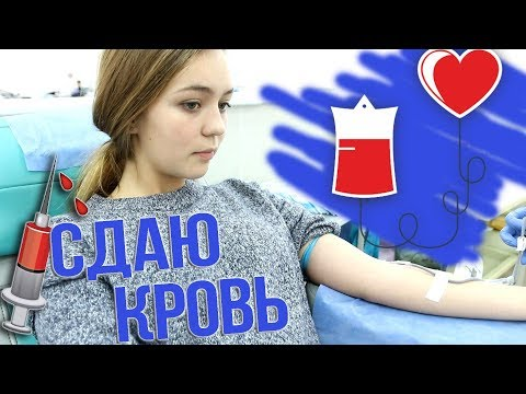 Я донор? Сдала пол литра крови. Сколько платят?