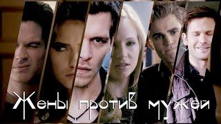 Фанфики про Дневники вампира, Дневники вампира - Жены VS Мужей (Юмор)