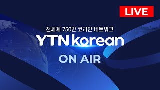 YTN KOREAN - LIVE