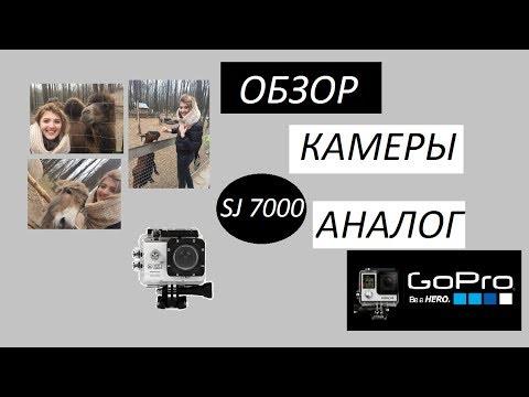 HOME VLOG || Выходные с семьей || Обзор КАМЕРЫ SJ 7000, аналог goPro