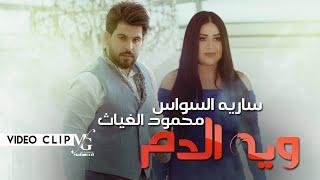محمود الغياث وساريه السواس - ويه الدم ( فيديو كليب حصري ) تحميل MP3