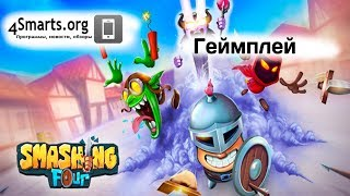 Геймплей / Обзор Smashing Four на Android и iOS