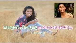 SAKHAV , Nale ee peetha pushpangal, Kavitha, Poem With Lyrics High Quality Mp3 നാളെയീ പീതപുഷ്പങ്ങൾ
