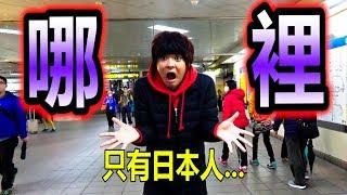 台灣有個不知為何只有日本人才會去的觀光地!?問問台灣人但都不會…