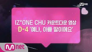 IZ*ONE CHU [카운트다운/예나] ♡D-4♡ ′예나, 아빠 딸이에요′ 181025 EP.0