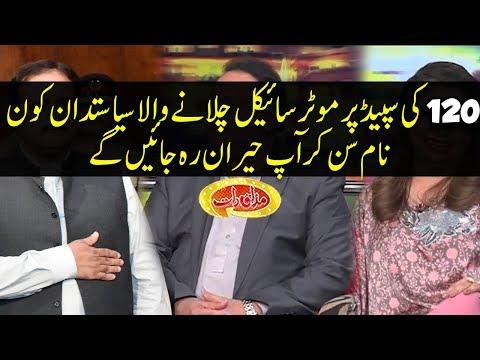 Waheed Alam Khan and Momina Waheed join Vasay Chaudhry – Mazaaq Raat – Dunya News