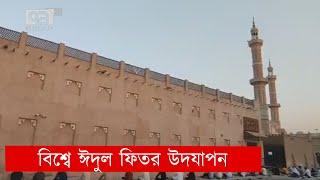 বিশ্বে ঈদুল ফিতর উদযাপন | Eid Ul Fitr | News | Ekattor TV