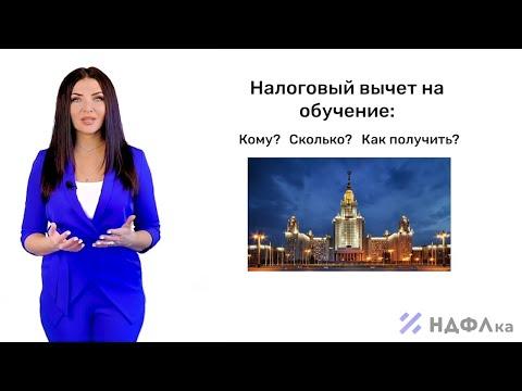 Налоговый вычет за обучение. Рассказывает НДФЛка.ру