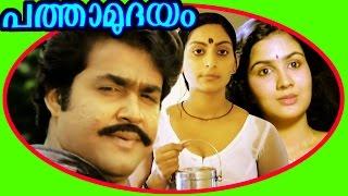 Mohanlal Full Movie | Pathamudhayam | Mohanlal & Unnimery | Romantic Movie