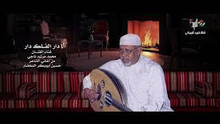 دار الفلك دار .. غناء الفنان/ محمد مرشد ناجي HD
