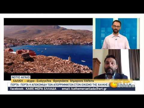 Πόρτα-πόρτα η αποκομιδή των απορριμμάτων στον οικισμό της Χάλκης | 26/11/2020 | ΕΡΤ