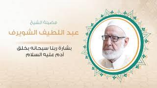 بشارة ربنا سبحانه بخلق آدم عليه السلام