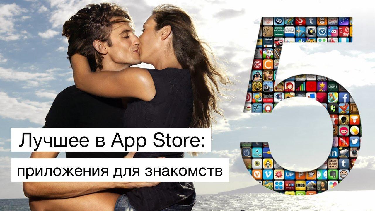 приложение знакомств на iphone