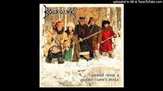 Волколак - Зимней Порою (Volkolak - Winter's Time)