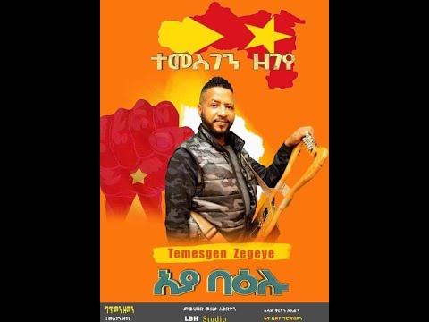 Temesgen Zegeye (Aya Baelu) - ተመስገን ዘገየ (ኣያ ባዕሉ) New Tigrigna Music 2021 (Official Video)