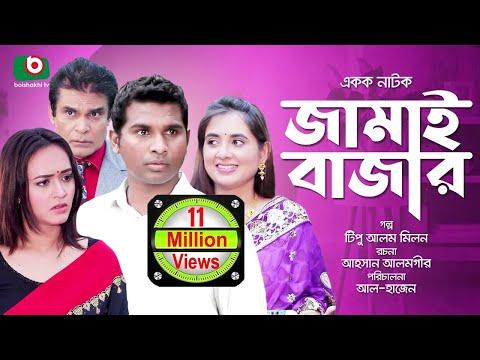 সুপার কমেডি নাটক - জামাই বাজার | Jamai Bazar | Rashed Shemanto, Ahona | Eid Comedy Natok 2019