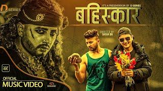Bahiskar बहिस्कार | Durgesh Thapa | Paul Shah New song 2021