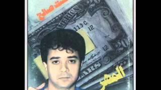 مدحت صالح _ اصلب عودك تحميل MP3