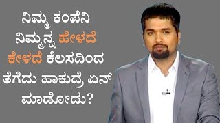 Money Tips to Survive a Job Loss   Money Doctor Show Kannada   EP 202