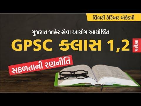 GPSC ક્લાસ 1,2 પરીક્ષા માટે સફળતાની રણનીતિ