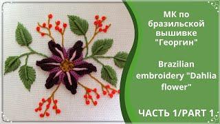 Бразильская вышивка пошагово/brazilian Embroidery Step-by-step/часть 1/part 1/free Pattern