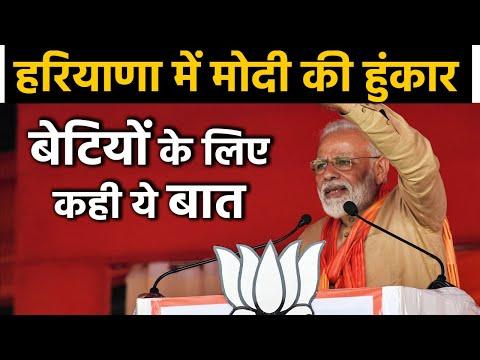 Narendra Modi ने Haryana में दोबारा सत्ता में वापसी का किया दावा । वनइंडिया हिंदी