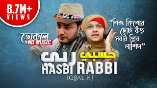 Hasbi Rabbi ᴴᴰ By Iqbal Hossian Jibon  Vocal Version with English Subtitle  Bangla Islamic Song 2016