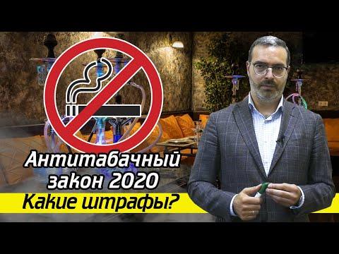 Закон о запрете курения | Какие изменения внесет антитабачный закон?