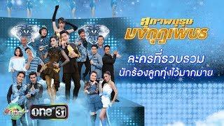 """(สกู๊ป) นักร้องลูกทุ่งทั่วฟ้าเมืองไทย มารวมตัวกันในละคร """"สุภาพบุรุษมงกุฎเพชร"""""""