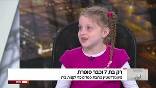 ילדי דור האלפא | סיון היזמית