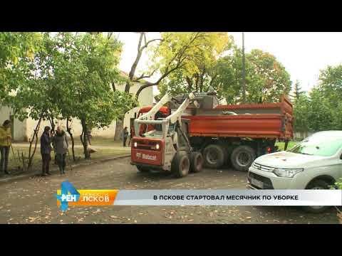 Новости Псков от 10.10.2017 # Стартовал месячник по уборке