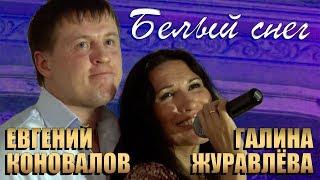 Евгений Коновалов и Галина Журавлёва - Белый снег (Live, 2014)