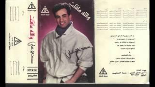 تحميل و مشاهدة Khalid Ali - Kefaya / خالد على - كفاية MP3