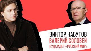 «С приветом, Набутов!», Валерий Соловей, Куда идет «Русский мир»